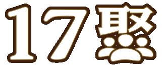 17聚官網(TW)